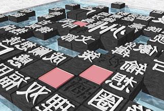 活字印刷术艺术装置雕塑设计