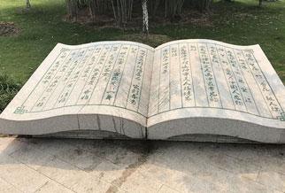 广州白云湖公园雕塑