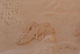 砂岩浮雕4