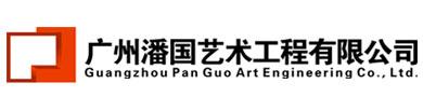 潘国雕塑公司欢迎您